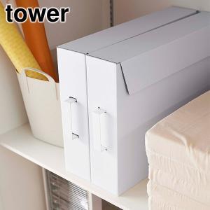 山崎実業 作品収納ボックス タワー 2個組 ホワイト 【品番:05310】|jyusetsupro