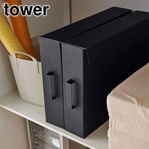 山崎実業 作品収納ボックス タワー 2個組 ブラック 【品番:05311】|jyusetsupro
