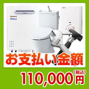 100000en 住設ドットコム お支払い金額100000円|jyusetu