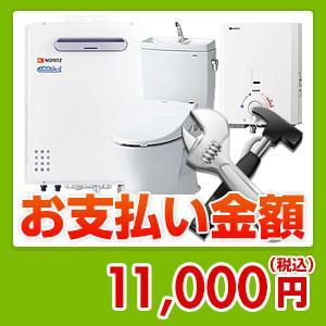 10000en 住設ドットコム お支払い金額10000円|jyusetu