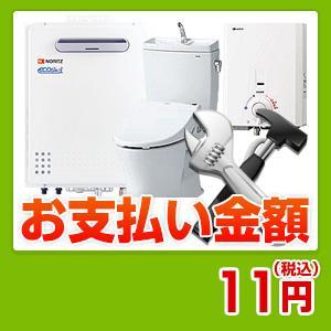 10en 住設ドットコム お支払い金額10円|jyusetu
