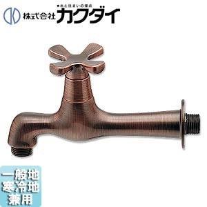 カクダイ 一般蛇口 [壁][単水栓][ガーデン用胴長横水栓][ブロンズ][一般地・寒冷地共用] 702-044-13|jyusetu