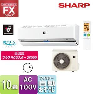 シャープ ルームエアコン AC-287FX+AU-287FXY [FXリーズ][100V][10畳][5.4kW][2017年モデル]|jyusetu