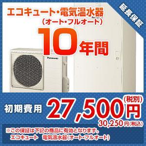 anshin03 住設ドットコム あんしん保証プラス エコキュート・電気温水器(オート・フルオート) 10年|jyusetu