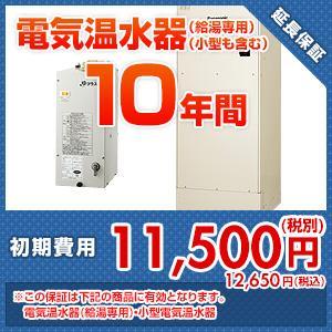 anshin24 住設ドットコム あんしん保証プラス 電気温水器(給湯専用)(小型も含む) 10年|jyusetu