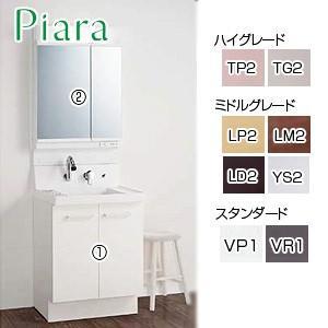 LIXIL 洗面化粧台セット ピアラ