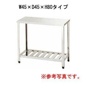 AS-846 マルナン AS調理台|jyusetu