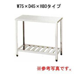 AS-848 マルナン AS調理台|jyusetu