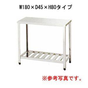 AS-852 マルナン AS調理台|jyusetu