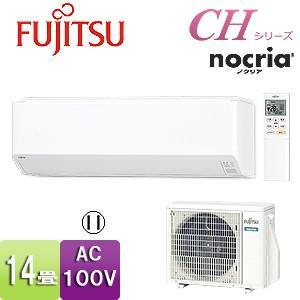 富士通ゼネラル ルームエアコン[CHシリーズ][100V][12畳][3.6kw][ノクリア][2018年モデル] AS-C368H+AO-C368|jyusetu