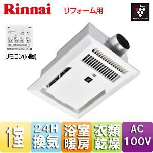 リンナイ 浴室暖房乾燥機[リフォーム用][電気式][100V][天井埋込型][1室換気][プラズマクラスター] BRS-C101HR-CX-RN|jyusetu