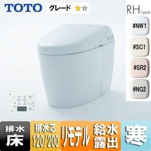 TOTO ウォシュレット一体形便器 ネオレスト CES9768HF [ハイブリッドシリーズRHタイプ][RH1][床:排水芯120/200mm][リモデル][給水:露出][寒冷地]|jyusetu