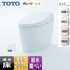 TOTO ウォシュレット一体形便器 ネオレスト CES9788 [ハイブリッドシリーズAHタイプ][AH1][床:排水芯200mm][給水:隠蔽][一般地]|jyusetu