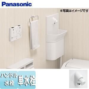 パナソニック アラウーノ専用手洗い CH110TSKK [コーナータイプ][手動水栓][標準タイプ]|jyusetu