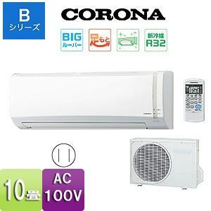 CORONA ルームエアコン CSH-B2817R(W) [Bシリーズ][100V][10畳][2.8kW][2017年モデル] jyusetu