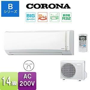 CORONA ルームエアコン CSH-B4017R2(W) [Bシリーズ][200V][14畳][4.0kW][2017年モデル]|jyusetu