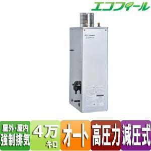 CHOFU 石油ふろ給湯器[エコフィール][本体のみ][オート][減圧式][高圧力][屋外・屋内据置型][上方排気][強制排気][4万キロ][ステンレス外装]|jyusetu