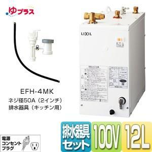 INAX 小型電気温水器ゆプラス 手洗洗面用 スタンダードタイプ[キッチン設置用][本体+排水器具][12L][わきあげ温度:約60度][ネジ径50A(2インチ)] EHPN-F12N1+E jyusetu