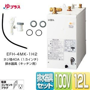 INAX 小型電気温水器ゆプラス 手洗洗面用 スタンダードタイプ[キッチン設置用][本体+排水器具][12L][わきあげ温度:約60度][ネジ径40A(1.5インチ)] EHPN-F12N1 jyusetu