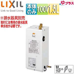 INAX 小型電気温水器 ゆプラス[住宅向け][トイレ手洗用][100V][本体のみ][1.5L][わきあげ温度:約39度][単水栓専用] EHPN-T1N3 jyusetu