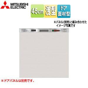 三菱電機 ビルトイン食器洗い乾燥機 EW-45H1SM [スライドオープンタイプ][幅45cm][約5人用][ステンレスシルバー][ドア面材型]|jyusetu