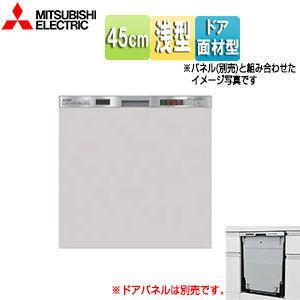 三菱電機 ビルトイン食器洗い乾燥機 EW-45L1SM [スライドオープンタイプ][幅45cm][約5人用][ステンレスシルバー][ドア面材型][取っ手もラクドア]|jyusetu