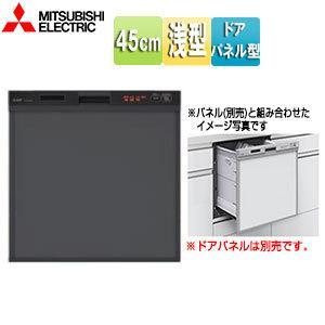 三菱電機 ビルトイン食器洗い乾燥機[取替用][買替対応][スライドオープンタイプ][スリムタイプ][幅45cm][約5人用][ブラック][ドアパネル型] EW-45R2B|jyusetu