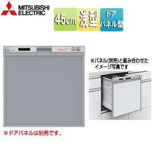 三菱電機 ビルトイン食器洗い乾燥機[取替用][買替対応][スライドオープンタイプ][スリムタイプ][幅45cm][約5人用][シルバー][ドアパネル型] EW-45R2S|jyusetu
