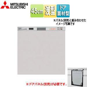 三菱電機 ビルトイン食器洗い乾燥機 EW-45V1SM [スライドオープンタイプ][幅45cm][約5人用][メタリックシルバー][ドア面材型]|jyusetu