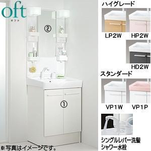 LIXIL 洗面化粧台セット オフト