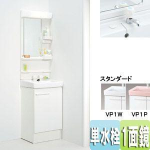 INAX 洗面化粧台セット オフト[間口500mm][高さ1850mm][立水栓][1面鏡][蛍光灯] FTVN-503+MFK-501 jyusetu