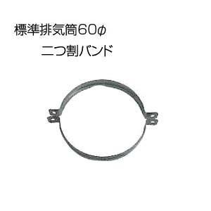 相愛ホーロー株式会社 二つ割バンド(ネジ付)[基本標準排気筒][60φ][リベット固定方式][排気部材]|jyusetu