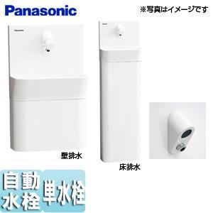 パナソニック アラウーノ手洗い[コンパクトタイプ][収納なし][自動水栓] GHA7FC2J--K|jyusetu