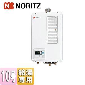 ノーリツ ガス給湯器[給湯専用][屋内壁掛型][上方排気][強制排気形][10号]|jyusetu