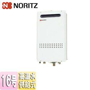 ノーリツ ガス給湯器[本体のみ][屋外壁掛型][PS標準設置型][高温水供給式][クイックオート][16号]|jyusetu