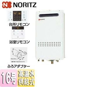 ノーリツ ガス給湯器[浴室・台所リモコン+ふろアダプターセット][屋外壁掛型][PS標準設置型][高温水供給式][クイックオート][16号]|jyusetu