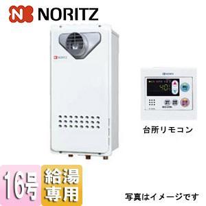 ノーリツ ガス給湯器[台所リモコンセット][給湯専用][オートストップ][スリム][PS扉内設置形(PS標準前方排気延長形)][16号]|jyusetu