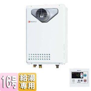 ノーリツ ガス給湯器[台所リモコンセット][ユコアGQ][PS扉内設置型][前面排気][延長可能][16号][給湯専用] GQ-1637WS-C-set|jyusetu