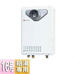 ノーリツ ガス給湯器[本体のみ][ユコアGQ][PS扉内設置型][16号][給湯専用] GQ-1637WS-T|jyusetu