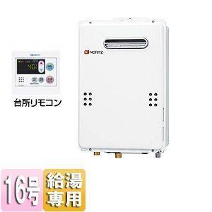 ノーリツ ガス給湯器 ユコアGQ-WS[台所リモコンセット][屋外壁掛型][PS標準設置型][給湯専用][オートストップ][16号]