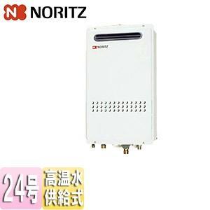 ノーリツ ガス給湯器[本体のみ][屋外壁掛型][PS標準設置型][高温水供給式][クイックオート][24号]|jyusetu
