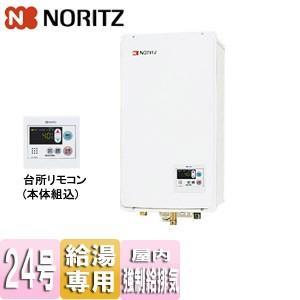 ノーリツ ガス給湯器 ユコアGQ GQ-2437WS-FFB [本体+組込リモコン][屋内壁掛型][後方排気][強制給排気][給湯専用][オートストップ][24号]|jyusetu