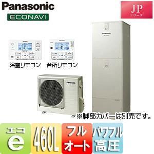 パナソニック エコキュート HE-JPU46HQS+HE-RQFHW [コミュニケーションリモコンセット][フルオート][460L][JPシリーズ][パワフル高圧]|jyusetu