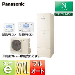 パナソニック エコキュート HE-NS37HQS+HE-TQFHW [浴室・台所リモコンセット][フルオート][370L][Nシリーズ][一般地]|jyusetu