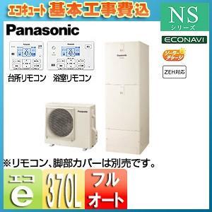 HE-NS37JQS パナソニック 【工事費込】エコキュート[貯湯ユニット、ヒートポンプユニット][...