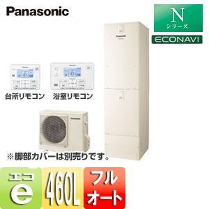 パナソニック エコキュート HE-NS46HQS+HE-TQFHW [浴室・台所リモコンセット][フルオート][460L][Nシリーズ][一般地]|jyusetu