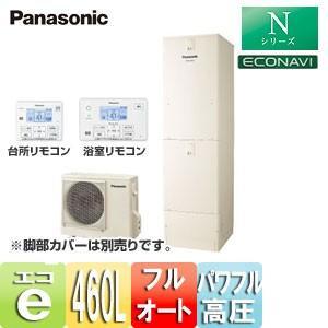パナソニック エコキュート HE-NSU46HQS+HE-TQFHW [浴室・台所リモコンセット][フルオート][460L][Nシリーズ][パワフル高圧][一般地]|jyusetu