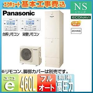 パナソニック エコキュート[貯湯ユニット、ヒートポンプユニット][フルオート][460L][NSシリーズ][パワフル高圧][一般地] HE-NSU46JQS|jyusetu