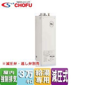 CHOFU 石油給湯器[本体のみ][給湯専用][手動][減圧式][屋内据置型][上方排気][強制排気][3万キロ] IB-3865E|jyusetu
