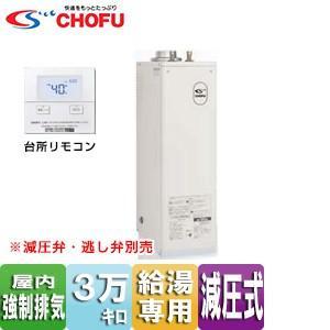 CHOFU 石油給湯器[台所リモコンセット][給湯専用][手動][減圧式][屋内据置型][上方排気][強制排気][3万キロ] IB-3865E+IR-22V|jyusetu